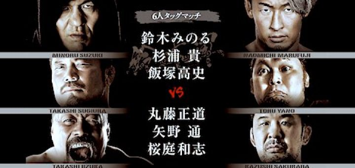 鈴木軍興行 We are SUZUKIGUN 3